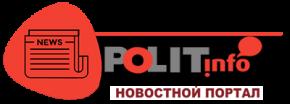 Polit.Info — информационно-аналитический портал