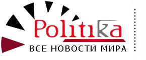 Politika — информационно-аналитический портал