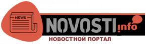 Novosti.Info — новостной портал